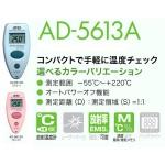 AD-5613A-B