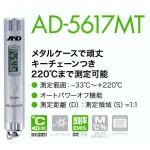 AD-5617MT
