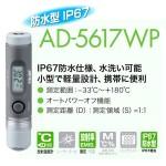 AD-5617WP