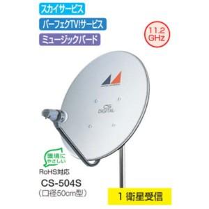 CS-504S