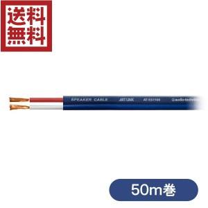 AT-ES1100-50M