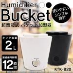 KTK-B20BK