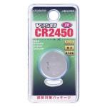 CR2450B1P
