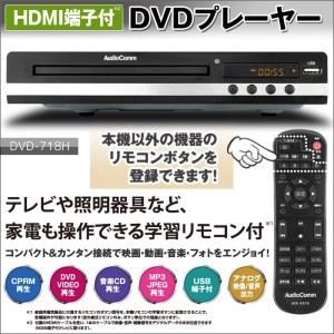 DVD-718H