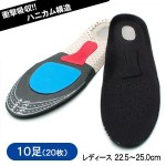 AIRINSOLE-LADY-10P