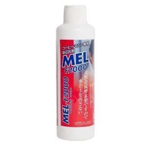 MEL-F2000