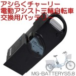 MG-BATTERY58