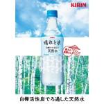KIRIN-076900-2P