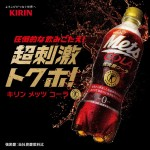 KIRIN-080488