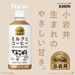 KIRIN-080686