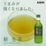 KIRIN-081140-2P