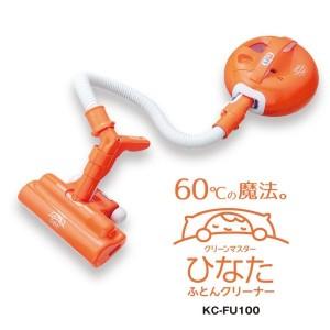 KC-FU100