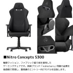NC-S300-B