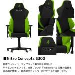 NC-S300-BG