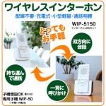 WIP-5150SET