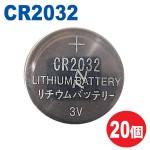 CR2032-20P
