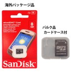 SAN-MSD8GB