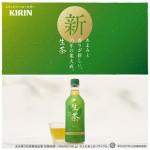 KIRIN-084622-2P