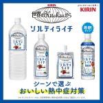 KIRIN-085568-2P