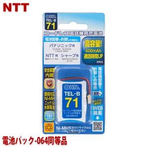 TEL-B71-2
