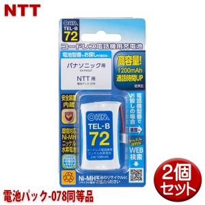TEL-B72-2-2P