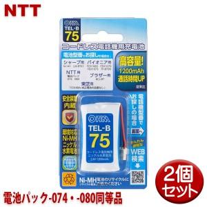 TEL-B75-3-2P