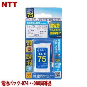 TEL-B75-3