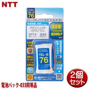 TEL-B76-2-2P