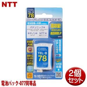 TEL-B78-3-2P