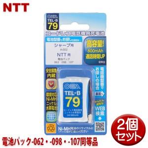TEL-B79-2-2P