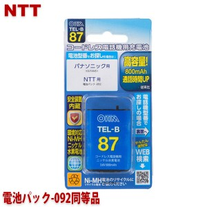 TEL-B87-2