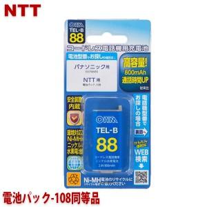 TEL-B88-2