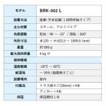 BRK-002L