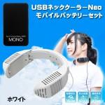 TK-NECK2-WH-MBSET