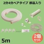 5H-24FSP-HC-2P