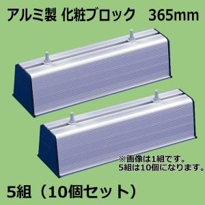 AB-365-10P