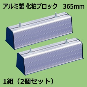 AB-365-2P