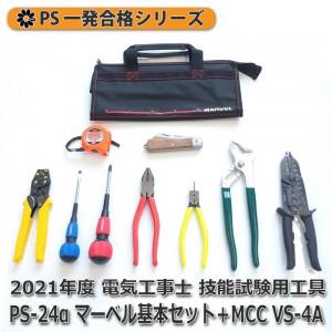 PSC-3001
