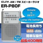 ER-P80F