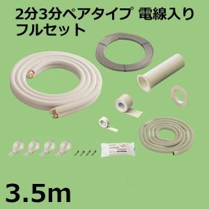 HS23-35FL-K
