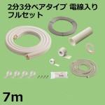 HS23-70FL-K