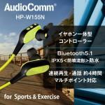 HP-W155N